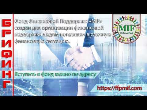 ФОНД MIF БРИФИНГ 23.04.2019 г в 19.00 МКС