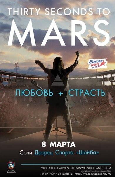 Афиша Пятигорск Автобусный тур из Пятигорска на концерт 30 STM
