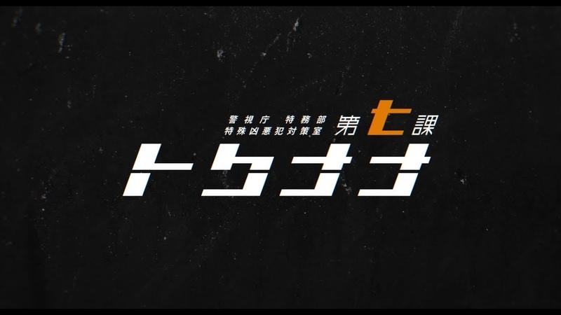TVアニメ「警視庁 特務部 特殊凶悪犯対策室 第七課 -トクナナ-」ティザーPV