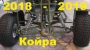 Мотобуксировщики Койра сезон 2018-19 год. Лыжно-колесный модуль!
