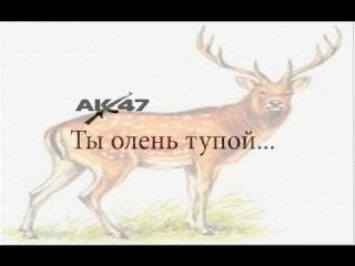 AK 47 - �� ����� ����� (by Anton Tzeglov)