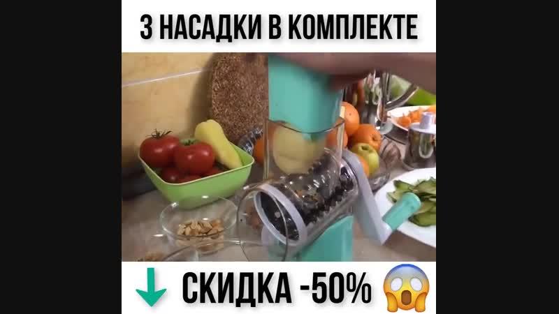 Мультислайсер для овощей и фруктов