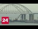 Азовское море могут закрыть для судов из Украины - Россия 24