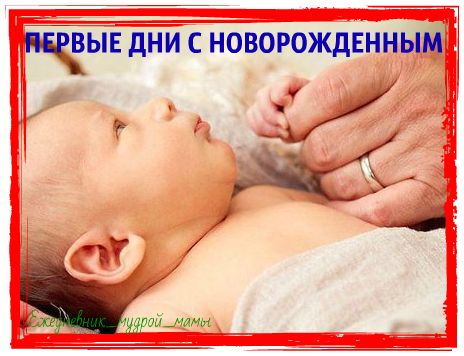 ПЕРВЫЕ ДНИ С НОВОРОЖДЕННЫМ Наконец-то вы с малышом дома!… Первые дни с новорожденным очень трудные. Теперь маме предстоит все делать самой. Что она должна знать и уметь? КАК УХАЖИВАТЬ ЗА ПУПКОМ КРОХИ? Пупочная ранка (оставшаяся после того, как пуповину перерезали) заживает около 7-10 дней. Важно, чтобы ранка всегда была сухой и чистой. После купания или во время утреннего «туалета» промокните пупок ваткой с перекисью водорода, а когда он высохнет, помажьте зеленкой. Следите, чтобы край…