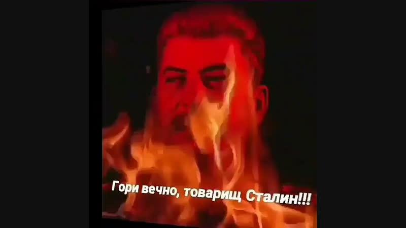 Топливо для ада