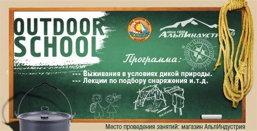 outddor school, уроки выживания в лесу