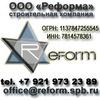 ООО «Реформа» Строительная компания, г.СПб