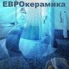 Компания ЕВРОКЕРАМИКА