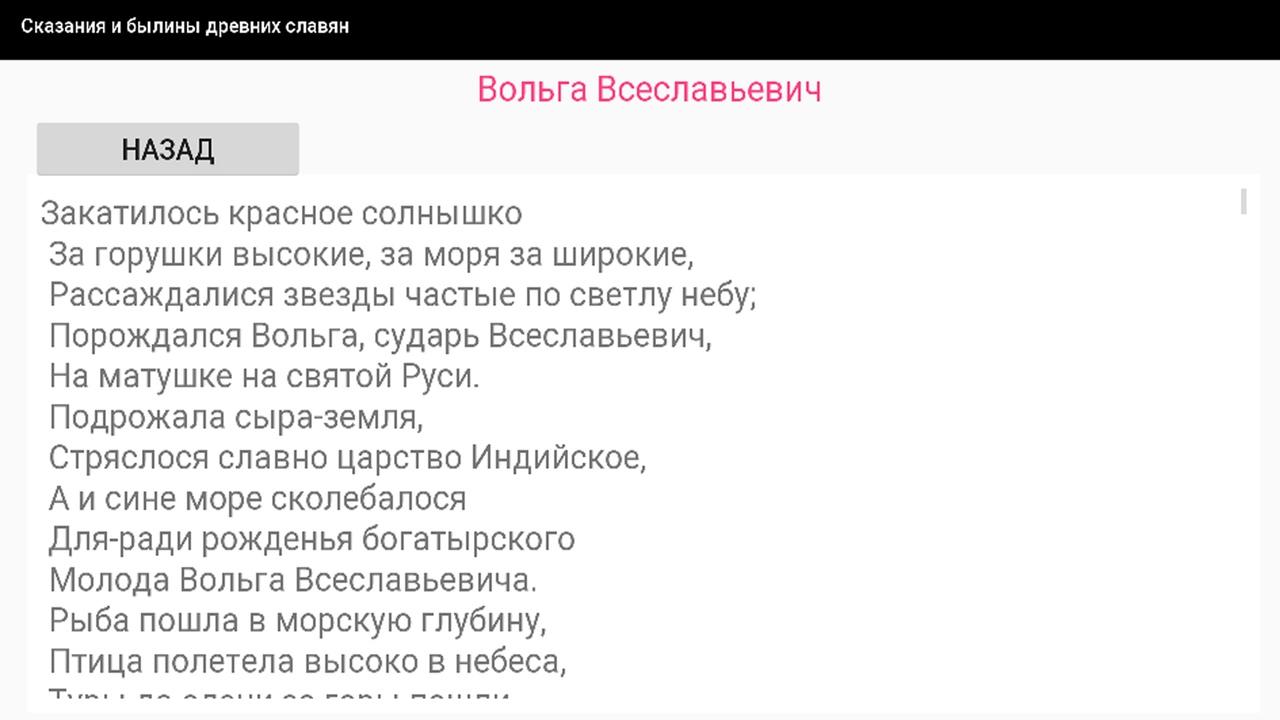 Сказания и былины древних славян