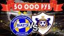 Прогноз БАТЭ - Карабах | 14.08.18 | Лига чемпионов
