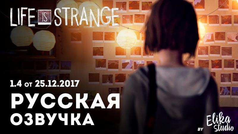Life is Strange — Геймплей с русской озвучкой [v1.4 от 25.12.17] от ElikaStudio