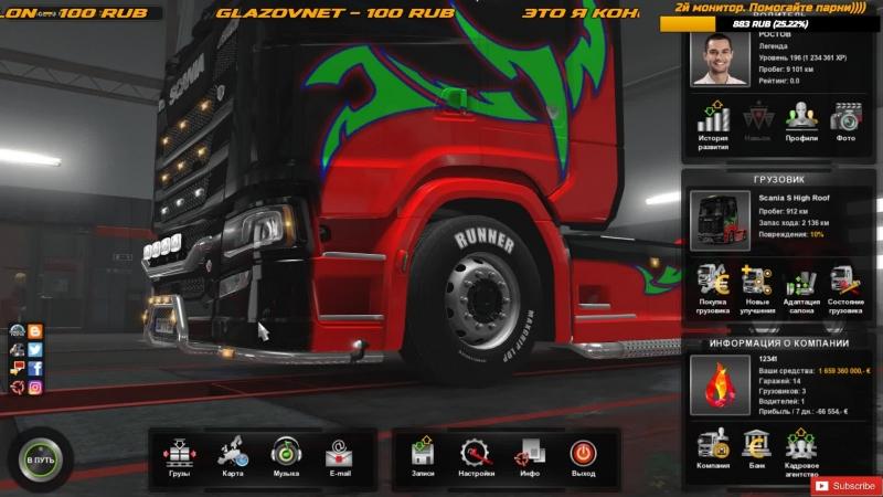 Euro Truck Simulator 2: Иногда просто хочется сесть и уехать, туда куда ведёт дорога