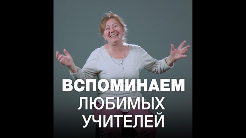 Белорусы поделились теплыми воспоминаями об учителях