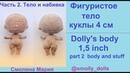 Фигуристое тело куклы 4 см Часть 2 Девочка