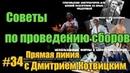 Советы по проведению сборов от Д Ю Котвицкого Отвечает Дмитрий Котвицкий
