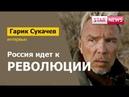 Россия идет к РЕВОЛЮЦИИ! Золотов, Путин, Медведев! Новости 2019