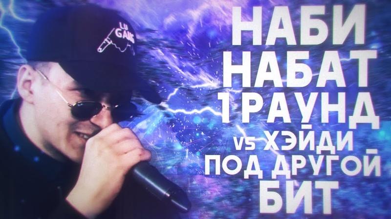 НАБИ НАБАТ 1 РАУНД (vs Хэйди) [ПОД ДРУГОЙ БИТ]