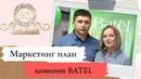 Обновленный маркетинг план компании Батэль Batel 2018 08 02
