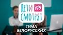Дети смотрят Тима Белорусских - Мокрые кроссы Незабудка / Реакция детей на клипы Тима Белорусских