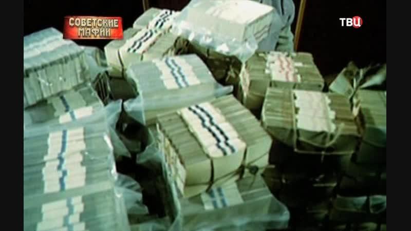 Советские мафии (2336) - Наркобароны застоя