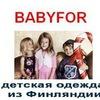 BABYFOR - Детская одежда из Финляндии