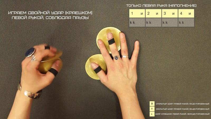 Zil practice Практика с сагатами 8 Балади с акцентами Dum Tek и двойным ka ENG Subtitles