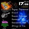 17 марта Байк-рок-фестиваль МОТО-ДЖЕМ #22