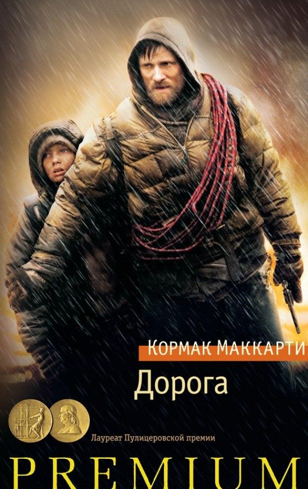 Дорога (Кормак Маккарти)