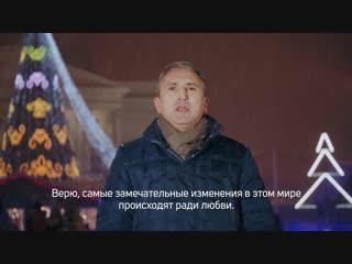 С Новым 2019 годом, Тюменская область! Александр Моор