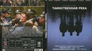 Таинственная река 2003 триллер драма детектив HD звук 5