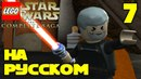 Игра ЛЕГО Звездные войны The Complete Saga Прохождение 7 серия LEGO Star Wars