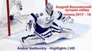 Андрей Василевский лучшие сейвы сезона 2017-18 | Andrei Vasilevskiy | Best Saves | Highlights | HD