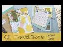 СП Travel Book - Первый этап - Объемный конверт с разделителями и прозрачная страничка.