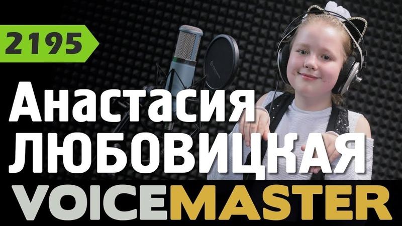 Анастасия Любовицкая - Кискин блюз