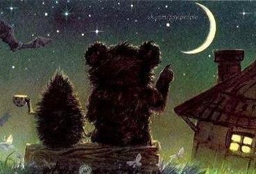 …Медвежонок говорил, говорил, а Ёжик думал:  «Всё-таки хорошо, что мы снова вместе».   © Ёжик в тумане