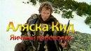 Аляска Кид 12 серия - фильм про тайгу Джек Лондон золото