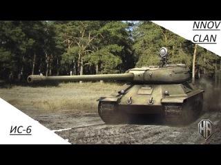 Отличный бой на советском ТТ 8-уровня ИС-6!