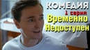 КОМЕДИЯ ВЗОРВАЛА ИНТЕРНЕТ! Временно Недоступен (1 серия) Русские комедии, фильмы HD