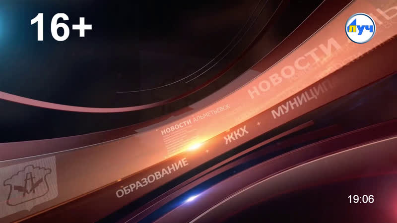 Live Телекомпания Луч Альметьевск
