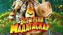 Все грехи и ляпы мультфильма Мадагаскар