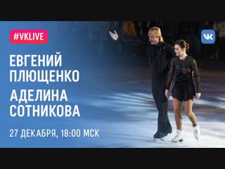 #VKLIVE Евгений Плющенко и Аделина Сотникова: шоу Лебединое озеро!