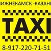 Такси Нижнекамск Казань Нижнекамск