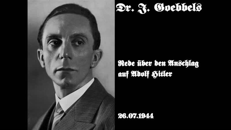 Dr. J. Goebbels - Rede über den Anschlag auf Adolf Hitler 26.07.1944
