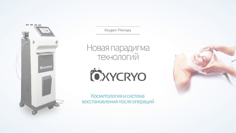 [ Oxygenceuticals ] Новая парадигма технологий OXYCRYO