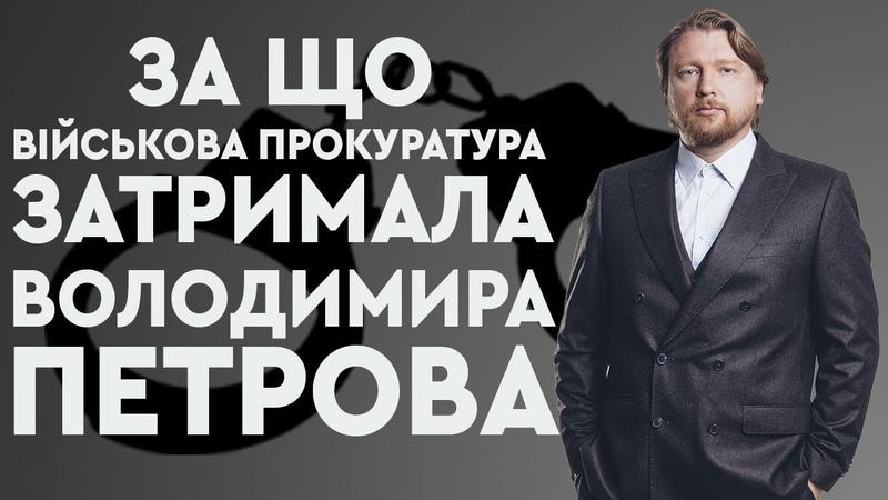 Затримання Володимира Петрова Школа корупції, Варченко та ДБР, військова прокуратура