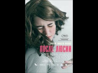 Фильм После Люсии смотреть онлайн бесплатно в хорошем качестве