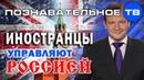 Иностранцы управляют Россией Познавательное ТВ, Артём Войтенков