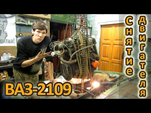 Девятка за девятку - Часть 2 | Замена двигателя | Как снять двигатель ВАЗ-2109