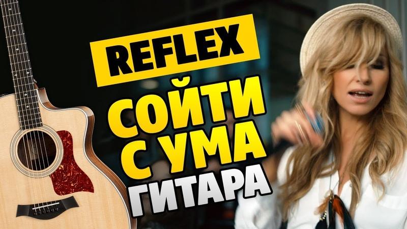 Irene Nelson REFLEX – Сойти с ума (fingerstyle guitar cover, tabs and karaoke)