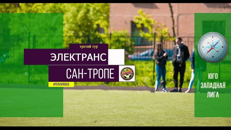 Первенство города XI сезон Электранс Сан Тропе